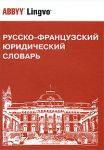 Русско-французский юридический словарь. Г. И. Мачковский . ABBYY Lingvo