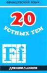 Французский язык. 20 устных тем для школьников + МП3 диск. Иванченко А.И. Каро