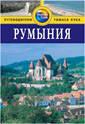 Румыния. Путеводители Томаса Кука