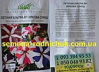 Петуния Ультра F1 звездная смесь крупноцветковый гибрид для клумб, балконных ящиков, горшков (20 сем.)