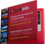 Мобильный путеводитель по странам мира. Е Софт