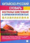 Китайско-русский словарь заимствований в современном китайском языке. Восточная книга