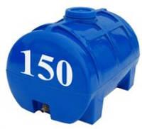 Емкость горизонтальная круглая Евро Пласт 150 литров