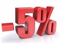 При заказе на сумму свыше 1000 грн (товар в ассортименте) - скидка 5%