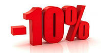 При заказе на сумму свыше 3000 грн (товар в ассортименте) - скидка 10%