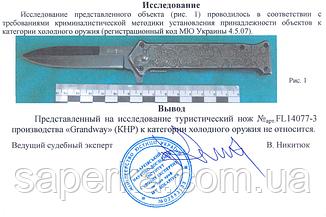 Нож складной туристический Grand Way 14077-3, фото 3