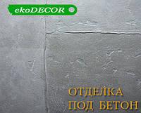 Штукатурка под бетон + работа