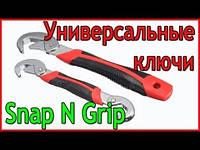 Универсальный чудо ключ Snap N Grip (в наборе 2 штуки), ручной гаечный ключ