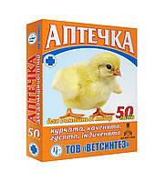 Ветаптечка для цыплят, утят, гусят, индюшат (50 гол.) ВетСинтез