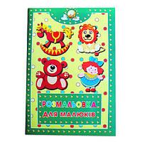 Книга раскрасок для малышей &quotИгрушки&quot, 72стр., А4, 12В-010, скоба