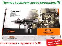 Пневматический пистолет - пулемет УЗИ (Gletcher UZM). Полное соответствие оригиналу.