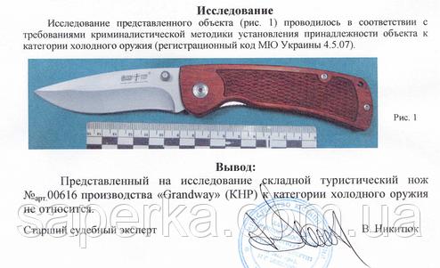 Нож складной туристический Grand Way 00616, фото 2