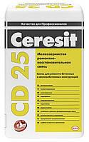 Полимерцементная шпаклевка Ceresit CD 25, 25 кг
