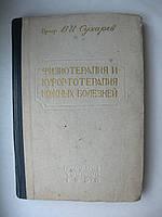 Сухарев В. Физиотерапия и курортотерапия кожных болезней. 1953 год