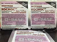 Инсектицид КОСМОС 1,5мл - космическая сила против вредителей картофеля (колорадский жук, проволочник, тля)