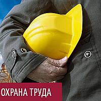 """Охрана труда, пожарная безопасность """"с нуля"""""""