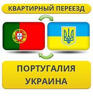 Квартирный Переезд из Португалии в Украину
