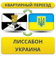 Квартирный Переезд из Лиссабона в Украину