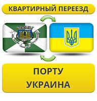 Квартирный Переезд из Порту в Украину