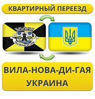 Квартирный Переезд из Вила-Нова-ди-Гая в Украину