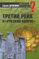 Третий рейх и русский вопрос