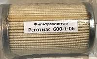 Купить Фильтроэлемент Реготмас 600-1-06 полип оптом и в розницу