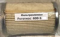 Купить Фильтроэлемент Реготмас 600-1-19 полип оптом и в розницу