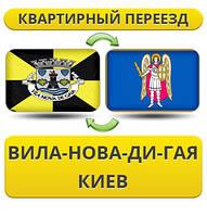 Квартирный Переезд из Вила-Нова-ди-Гая в Киев