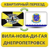 Квартирный Переезд из Вила-Нова-ди-Гая в Днепропетровск