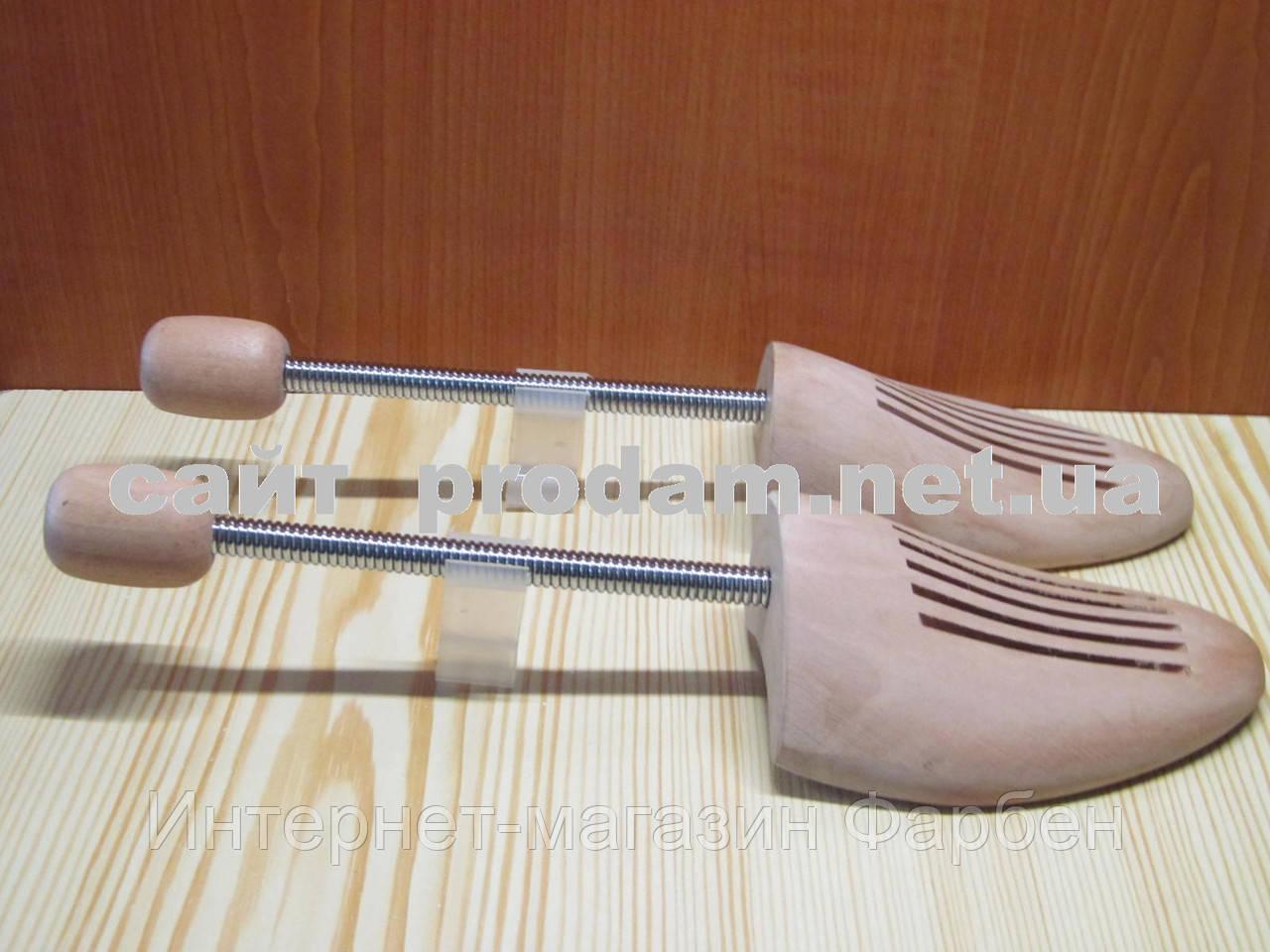 Формодержатель  колодка деревянная для обуви - Интернет-магазин Фарбен в Днепре