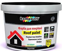 """Краска для крыш """"Кompozit""""коричневый 10л"""