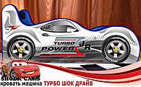 Кровать машина ТУРБО ШОК ДРАЙВ - только для Вас http://кровать-машина.com.ua/, нарисована с любовью! Оригинальные кровати машины в ассортименте!