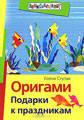 Оригами. Подарки к праздникам (м)