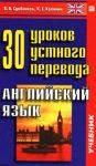 30 уроков устного перевода. Английский язык. Вадим Сдобников. Восточная книга