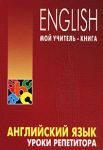 Английский язык. Уроки репетитора. Хоменкер Л. С. Каро