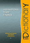 Международная торговля и финансы. Толковый словарь.(англ) (Каро)