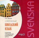 Современный шведский язык. Сборник упражнений к базовому курсу+МР-3 диск. Каро