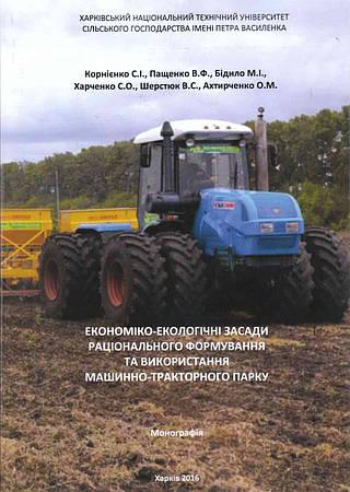 Економіко-екологічні засади раціонального формування та використання машинно-тракторного парку