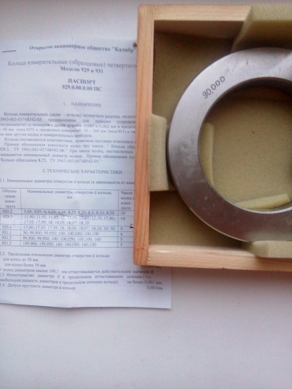 Кольца измерительные образцовые 90 мм мод. 929.4 и 931.1 (з-д Калибр) 4 разряд,возможна калибровка в УкрЦСМ