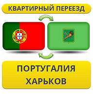 Квартирный Переезд из Португалии в Харьков