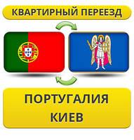 Квартирный Переезд из Португалии в Киев