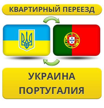 Квартирный Переезд из Украины в Португалию