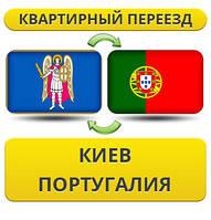 Квартирный Переезд из Киева в Португалию