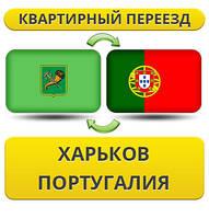 Квартирный Переезд из Харькова в Португалию