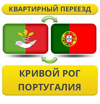 Квартирный Переезд из Кривого Рога в Португалию