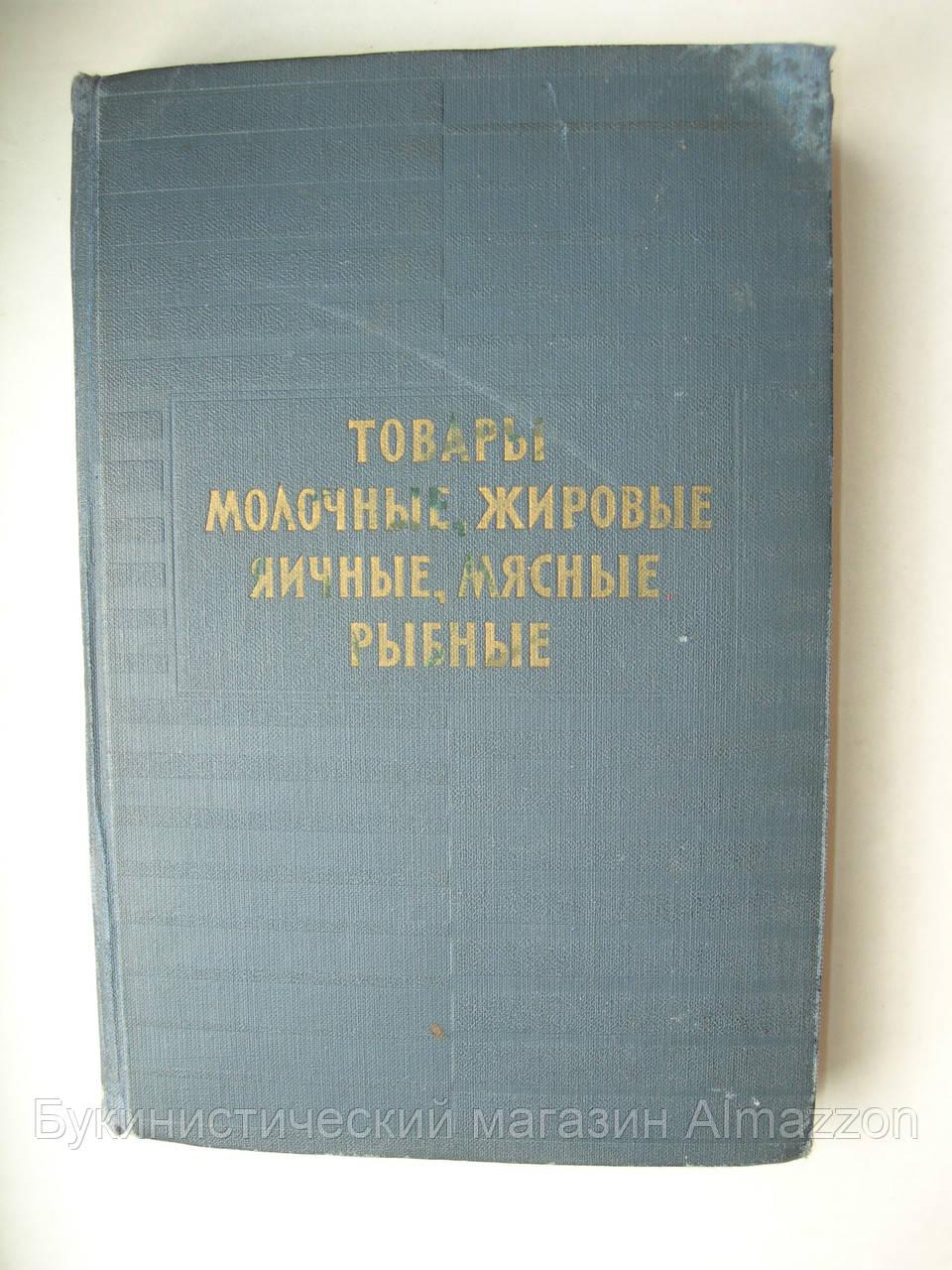 """""""Товары молочные, жировые, яичные, мясные, рыбные"""" Росторгиздат. 1961год"""