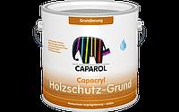 Грунтовка - антисептик для дерева Capacryl Holzschutz-Grund 2.5 л (Капарол)