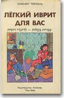 Легкий иврит для Вас