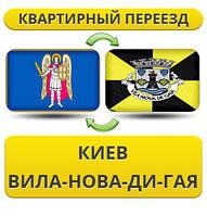 Квартирный Переезд из Киева в Вила-Нова-ди-Гая