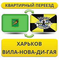 Квартирный Переезд из Харькова в Вила-Нова-ди-Гая
